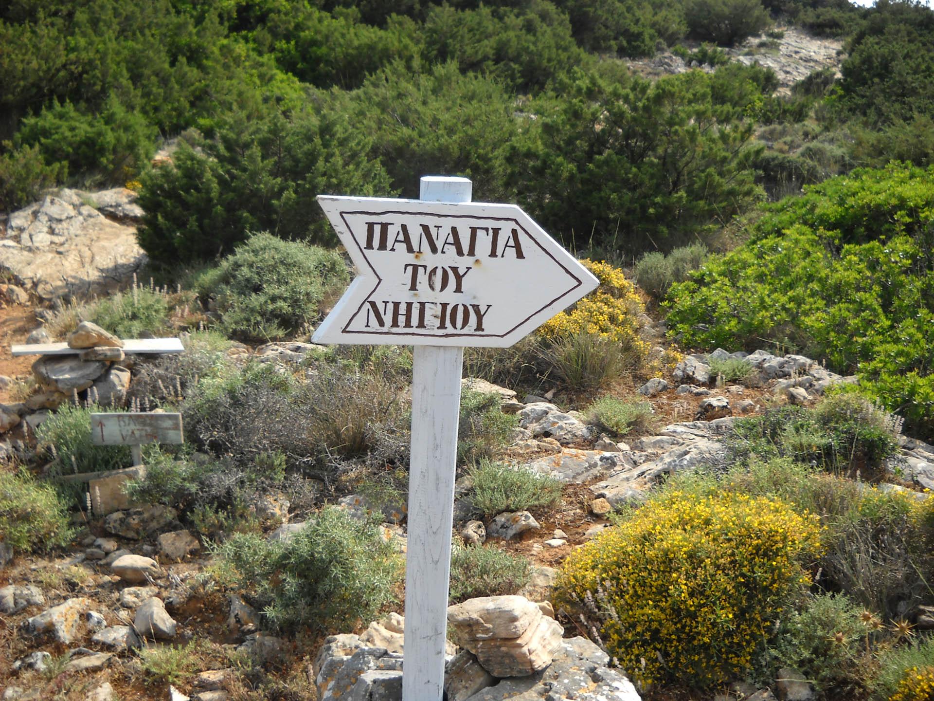 Paths-Sifnos-Panagia-tou-Nigiou